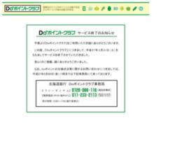 dopointclub.pointservice.jp