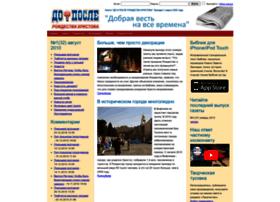 doposle.ru