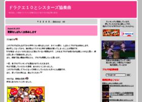 dorakue10puku.dreamlog.jp
