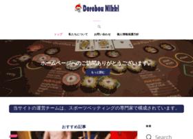 dorobou-nikki.com