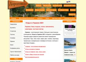dorogovkaz.com