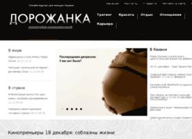 dorozhanka.ru