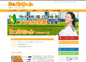 doshiroto.net