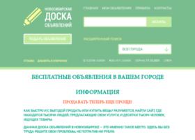 doskanovosibirsk.ru