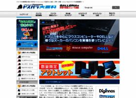 dospara-daihyakka.com