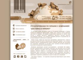 dostavka-v-ukrainu.ru