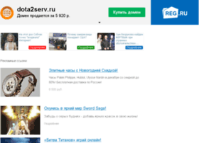 dota2serv.ru