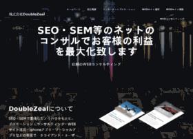 double-zeal.co.jp