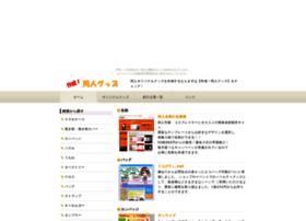 doujingoods.ojaru.jp