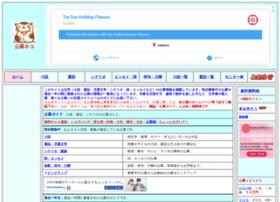 douwa.jpn.org