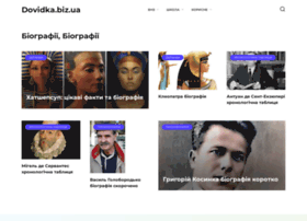dovidka.biz.ua