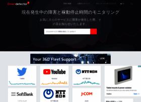 downdetector.jp