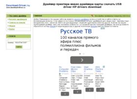 download-driver.ru