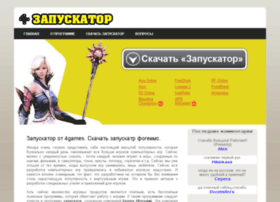 download-zapuskator.com