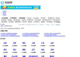 download.kaoyan.com