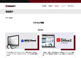 download.kingsoft.jp