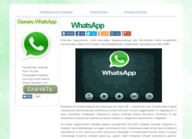 downloads-whatsapp.com