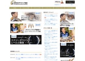 dowsing.jp