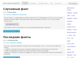 doyouknowthat.ru