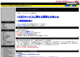dp.swiki.jp