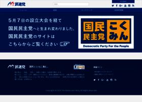 dpj.or.jp