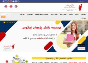dpu.org.ir