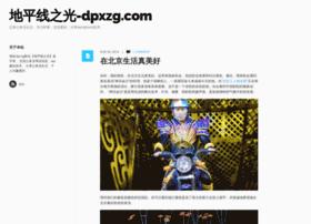dpxzg.com