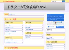 dq8.d-navi.net