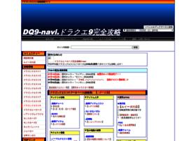 dq9.d-navi.net