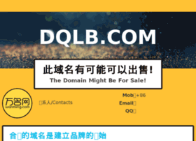 dqlb.com