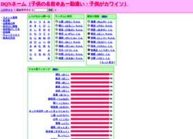dqname.jp
