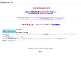 dqwu.com