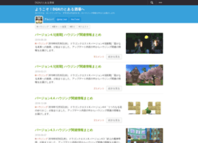 dqx-bar.net