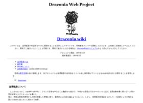 draconia.jp