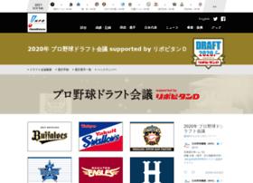 draft.npb.or.jp