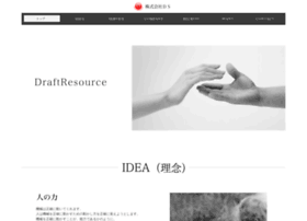 draftresource.co.jp