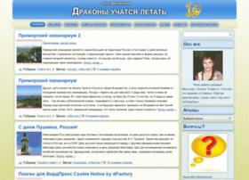drago-fly.ru
