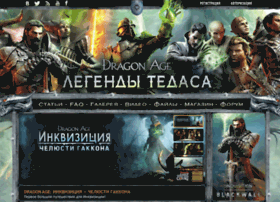 dragonage-area.ru