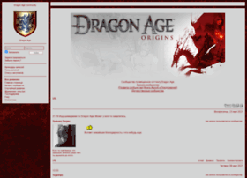 dragonage.diary.ru