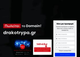drakotrypa.gr
