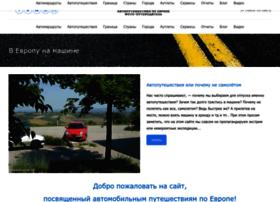 dreamroute.ru