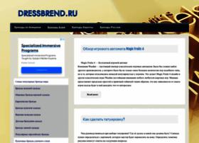 dressbrend.ru