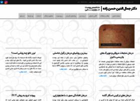 drhassanzadeh.net