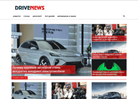 drive-news.net