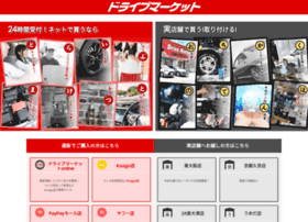 drivemarket.jp