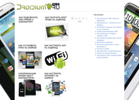droidium.ru