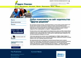 drugoe-reshenie.ru