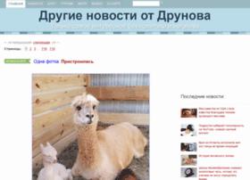 drunov.ru