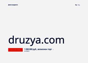 druzya.com