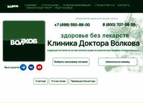 drvolkov.ru